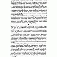 fifth mountain malayalam com