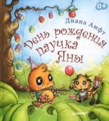 """Книга: """"<b>День рождения паучка</b> Яны"""" - Диана Амфт. Купить книгу ..."""
