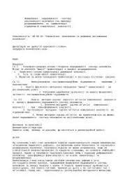 Кандидатские диссертации из Экономика Экономика docsity Банк  Формування недержавного сектору економіки на прикл приватизації диссертация по экономике на украинском языке скачать бесплатно приватизация