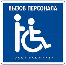 Картинки по запросу пиктограммы доступности для инвалидов