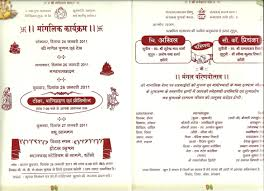 wedding card matter in rajasthani age best custom wedding card matter hindi