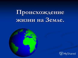 Презентация на тему Гипотезы происхождения жизни на Земле Урок  Происхождение жизни на Земле Проблема возникновения жизни на нашей планете является одной из центральных