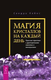 """<b>Книга</b> """"<b>Магия кристаллов</b> на каждый день. Простые практики с ..."""