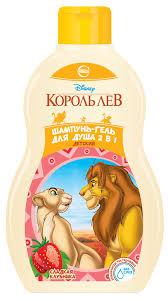 """<b>Шампунь</b>-<b>гель для душа 2в1</b> детский """"Король Лев"""" сладкая ..."""