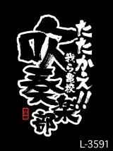 吹奏楽のデザインテンプレート オリジナルtシャツのラブラボ