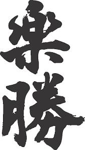 かっこいい 漢字 2 文字