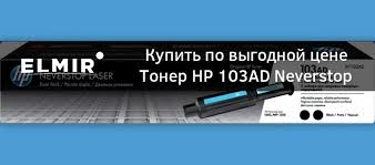 <b>Тонер HP 103AD</b> Neverstop Toner Reload Kit 2-Pack (W1103AD ...