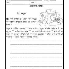 worksheets of hindi grammar hindi language workbook language acircmiddot hindi acircmiddot hindi grammar hindi essay writing anuched lekhan 02