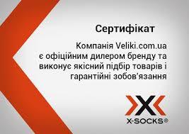 <b>Носки X-Socks Ski Radiactor</b> - цена , отзывы, обзор в магазине ...
