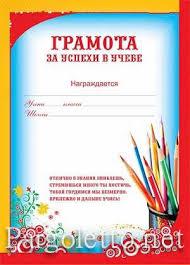 Грамота За успехи в учебе грамоты и дипломы купить Для детей  Грамота За успехи в учебе