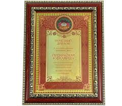 mtsvadba ru студия праздников Маританна диплом женщине артикул 882656