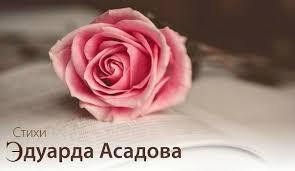 """Эдуард Асадов """"Рождение Любви"""""""