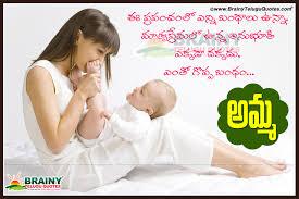 Amma Telugu Name Images And Best Photos 2622 Quotesadda