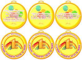 Дипломы медали маме тете дяде Сверкающая радуга Дипломы  МЕДАЛИ НА 1 ГОД РОДСТВЕННИКАМ ДЕВОЧКИ