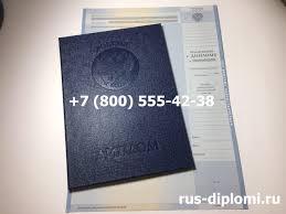 Купить диплом о высшем образовании старого образца в Москве  Диплом специалиста 2002 2008 годов