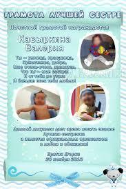 Диплом на день рождения для сестренки Диплом для сестры  Диплом для сестры №5