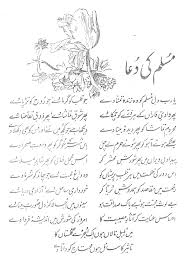 urdu poem for kids for mother in english love daily motion images urdu poem for kids for mother in english love daily motion images for parents pictures about maa