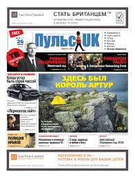 <b>Pulse</b> UK, N 29 (616). 26 июля 2018 by <b>Pulse</b> UK newspaper - issuu