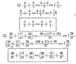 Реферат Методика изучения числовых систем com Банк  Рассуждения приведенные на частных примерах имеют общий характер а именно сложение дробей с одинаковыми знаменателями сводится к сложению числителей