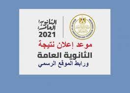 ظهرت الآن   نتيجة الثانوية العامة ٢٠٢١.. بالاسم ورقم الجلوس رابط وزارة  التربية والتعليم