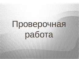 Контрольная работа quot Русское искусство века quot по МХК  Проверочная работа