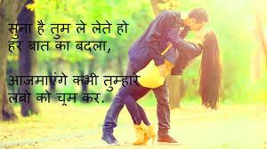 hindi love shayari es whatsapp