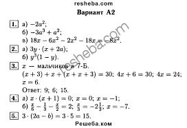 ГДЗ по алгебре для класса А П Ершова алгебра контрольная  ГДЗ Решебник по алгебре 7 класс самостоятельные и контрольные работы А