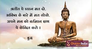 Motivational Quotes Of Buddha In Hindi Best Quotes For Your Life