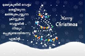 Christmas 40 Malayalam WhatsApp SMS Text Messages Wishes Cool Malayalam Messages