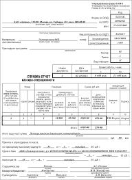 Регистрация нового пользователя Справка отчет кассира операциониста форма № КМ 6