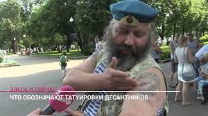 день вдв десантники объясняют значение своих татуировок