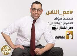 دكتور محمد فؤاد عضو مجلس النواب عن دائرة العمرانية
