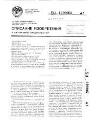 Регулируемая контрольная течь su  Способ герметизации течи фланцевых соединений