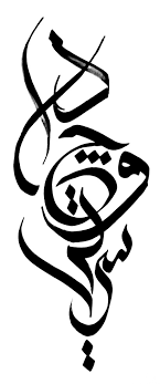 arabic calligraphy of names nomad out of time