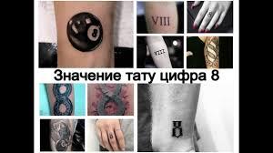 значение тату цифра 8 информация и фото примеры для Tattoo Photoru