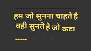 Thought Of Day In Hindi Sunanaआज क अनमल वचर