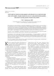 Методы научного познания в авторефератах докторских диссертаций  Показать еще