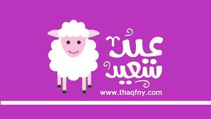 موعد عيد الأضحى 2021 وعدد أيام الاجازات في العيد تصل إلي 6 أيام