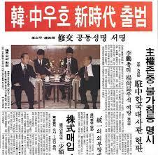 images?q=tbn:ANd9GcTIhFFgbKF9sc6WytVe 0vsGrpJI3b0vGkqN6GYokjqjOhq8DfG - Южная Корея и Китай