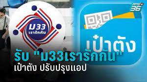 ตรวจสอบสิทธิ์ www.ม33เรารักกัน.com : PPTVHD36