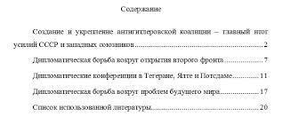Дипломатия ведущих стран антигитлеровской коалиции в годы Второй  Реферат на тему Дипломатия ведущих стран антигитлеровской коалиции в годы Второй мировой войны США Великобритания СССР