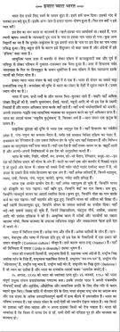 essay on india in hindi   essay topicsessay on my home in hindi