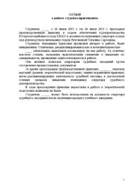 Отчет о производственной преддипломной практике Югорский  Отчёт по практике Отчет о производственной преддипломной практике Югорский районный суд 3
