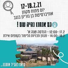 אוניברסיטת בן-גוריון באילת - 3.249 Fotos - Firmengebäude - שד' התמרים 162,  Eilat, Israel
