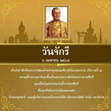 โตโยต้าชัวร์ รถมือสองสภาพดี นราธิวาส - 6 เมษายน 2564 วันจักรี ตรงกับวันที่  6 เมษายนของทุกปี พระบาทสมเด็จพระพุทธยอดฟ้าจุฬาโลกมหาราช หรือพระรามาธิบดีที่  1 ทรงเสด็จปราบดาภิเษกขี้นเป็นพระมหากษัตริย์แห่งราชวงศ์จักรีและเป็นวัน ครบรอบการก่อตั้งราชวงศ์จักรี ...