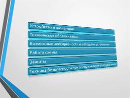 Технічне обслуговування пускача ПВІ Б Дипломна робота  Технічне обслуговування пускача ПВІ 125Б Дипломна робота