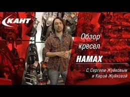 Обзор <b>велокресел Hamax</b> - YouTube