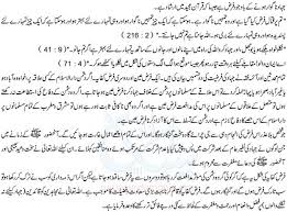 jihad in islam  jihad in islam in urdu