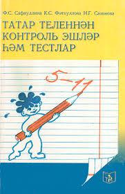 Каталог изданной литературы Контрольные работы и тесты по татарскому языку для русскоязычных учащихся 5 11 классов