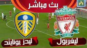 بث مباشر مباراة ليفربول مباريات اليوم بث مباشر ماتش ليفربول مباشر يلا شوت  كوره لايف - YouTube